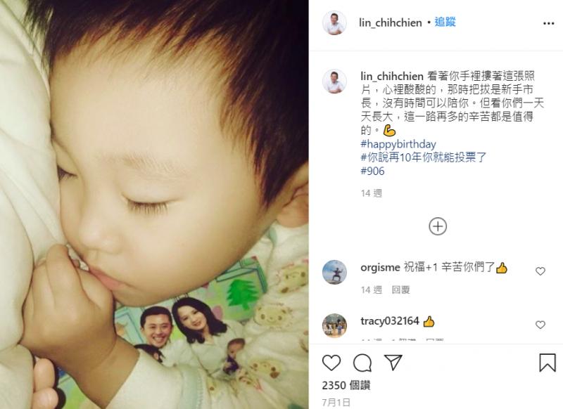 20201009-新竹市長林智堅於Instagram曬出小孩照片。(取自林智堅Instagram)