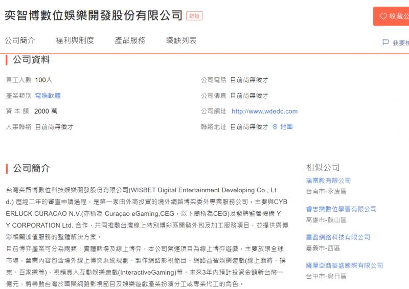 奕智博數位娛樂先前在各大徵才平台刊登求職資訊,現已更改為上無徵才、網站連結也失效。(取自518人力銀行網站)