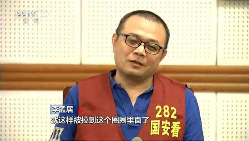 台灣民眾李孟居去年10月在深圳被以「為境外刺探、非法提供國家秘密罪」逮補。他11日在官媒央視節目中「認錯」。(央視)