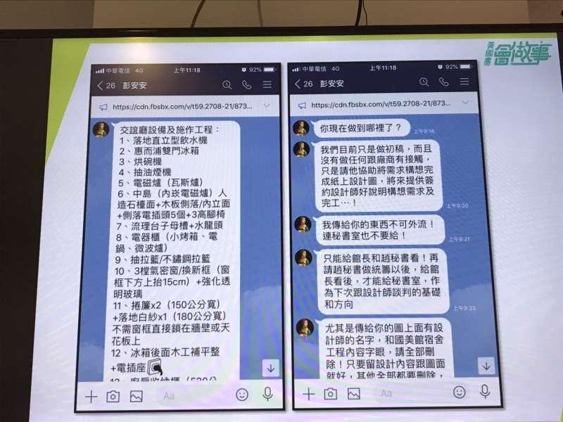 20201012-黃國書出示line爆料內容。(黃國書提供)