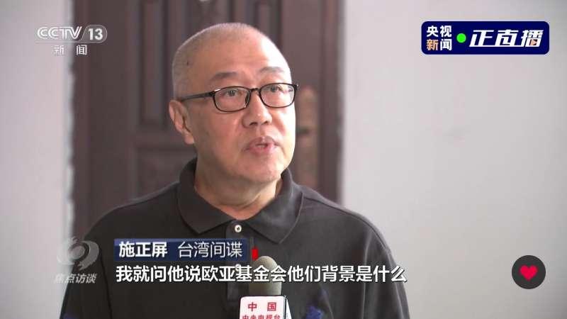 師大退休教授施正屏,被中國國安機關指控幫助台灣國安局人員到中國收集情報。(截自央視)