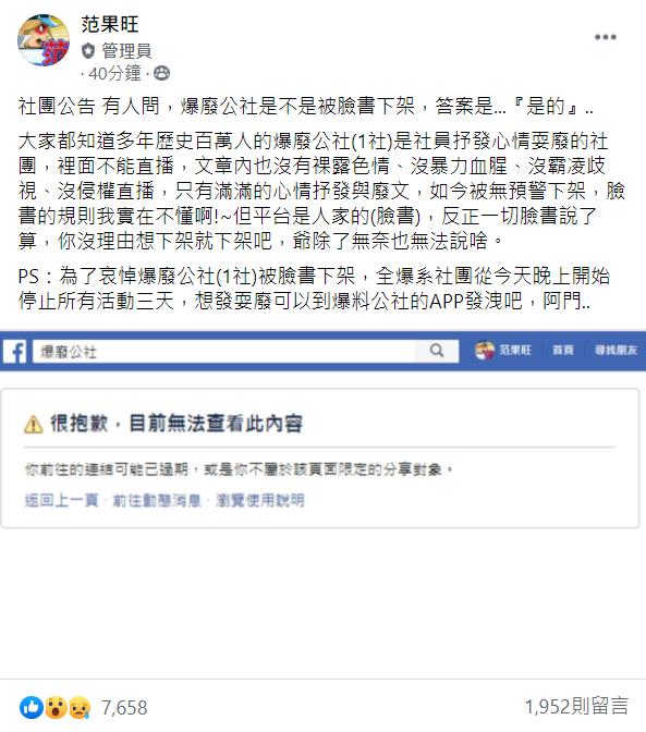 20201013-爆料公社管理員范果旺在社團發文宣布爆廢公社遭下架。(截自爆料公社)