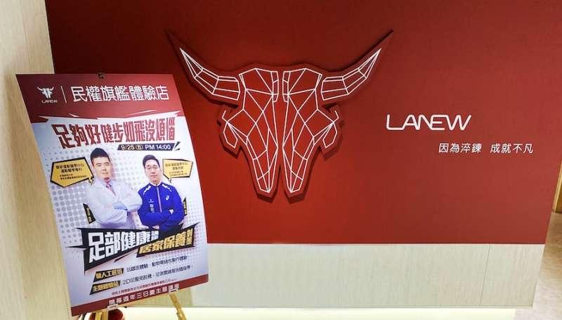 LA NEW民權體驗旗艦店開幕周慶邀請聯新運醫中心合作分享足健康講座。(圖/業者提供)
