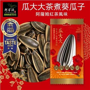 香脆不躁帶著紅茶韻香,阿華師葵花子好吃到獲得食品界最高等級認證。(圖/阿華師)