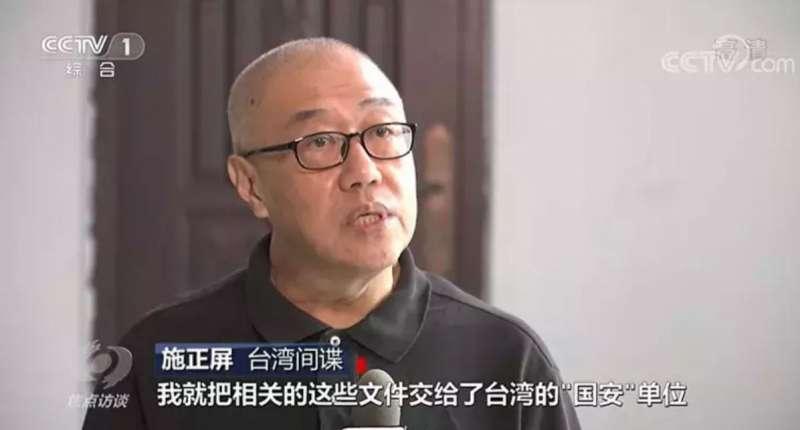 2018年失聯的台師大退休教授施正屏,被中國國安單位關押並指控是「台諜」。(翻攝自央視)