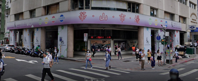 20201020-台北市知名的阜杭豆漿位於華山市場內。(取自Google街景地圖)