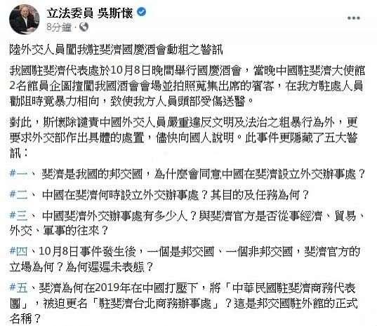 20201020-立委吳斯懷20日在臉書誤指斐濟為台灣邦交國,但隨後該篇文章已遭移除。(取自吳斯懷臉書)