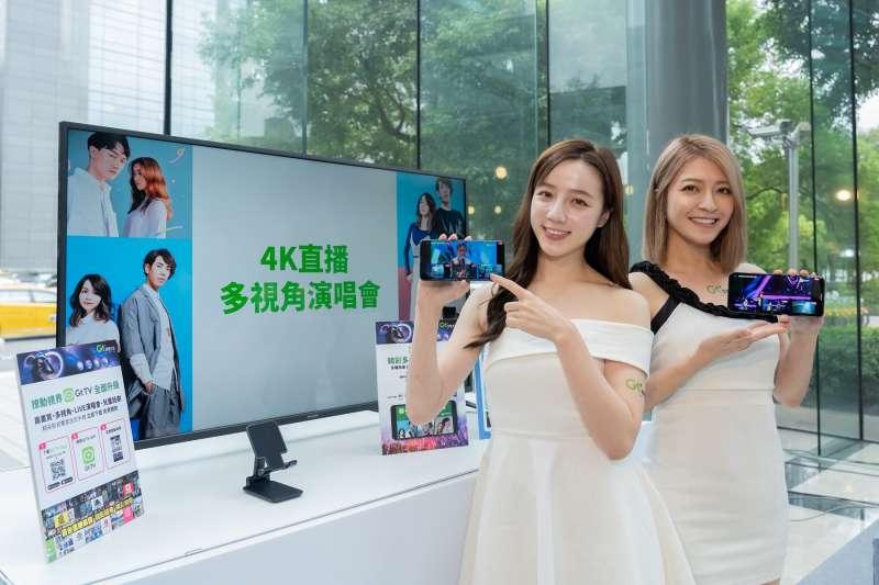 亞太電信強攻智慧娛樂應用,鎖定影音串流、AR、VR和雲遊戲四大應用,今日記者會展演5G直播多視角線上及現下演唱會。(亞太電信提供)