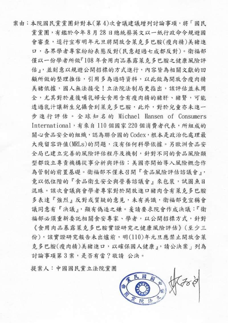 20201023-國民黨團23日針對萊豬議題進行提案。(立法院國民黨團提供)