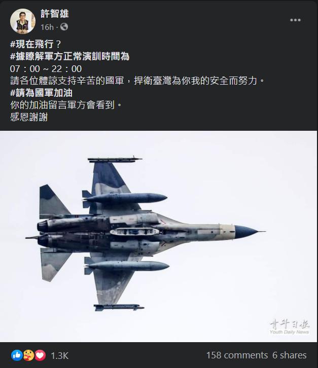 20201025-台南空軍基地24日晚間約11時出動2架IDF戰機,半夜發出的巨大聲響驚動不少人。(取自臉書台南爆料公社)
