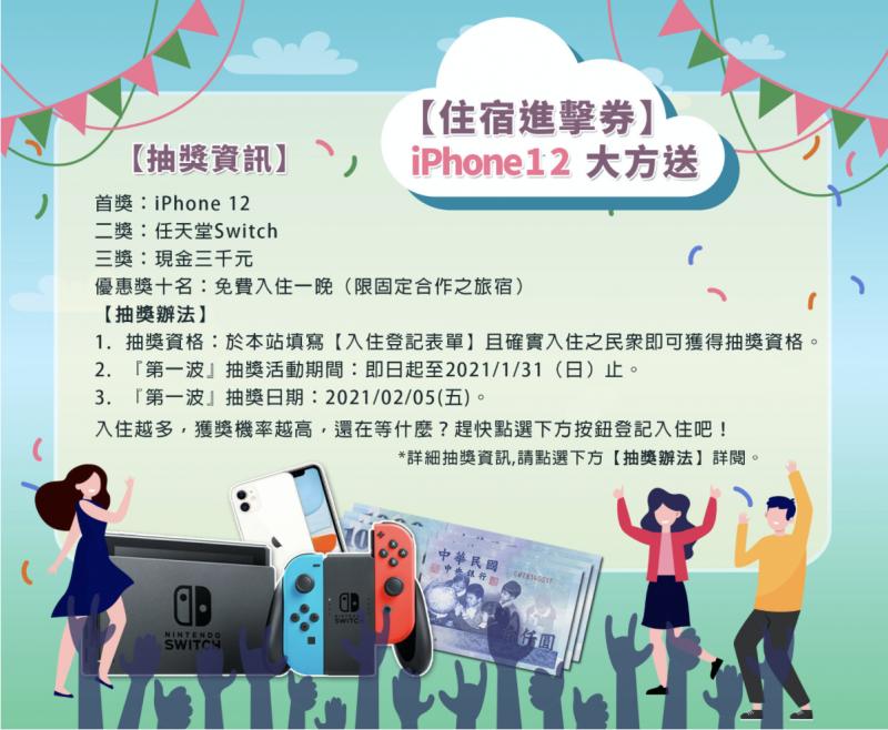 (圖/ 安心旅遊2.0網頁)