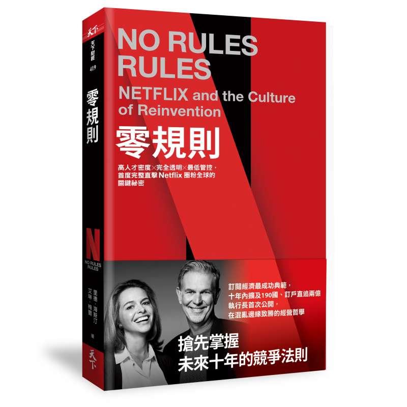 零規則(圖/ 天下雜誌提供)