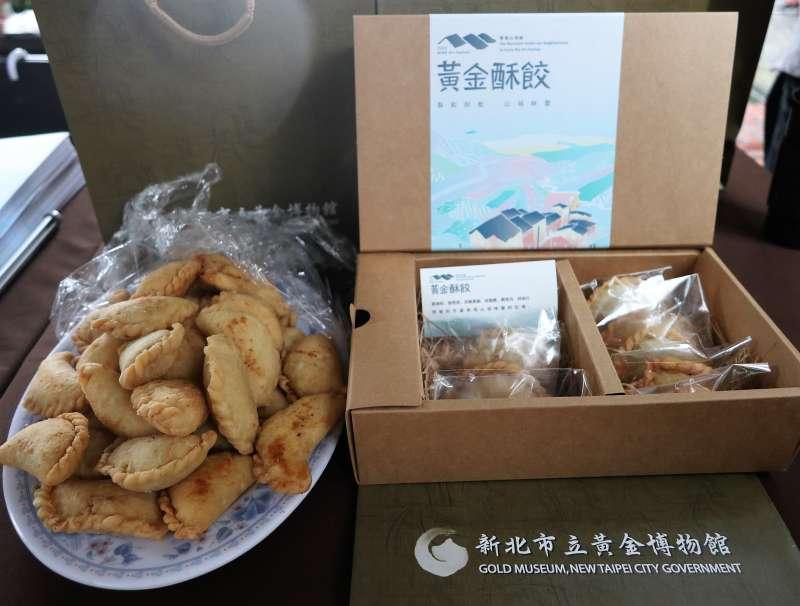 藝術季開幕活動伴手禮提供由在地阿嬤們親手做酥餃,受到賓客好評。(圖/新北市立黃金博物館提供)