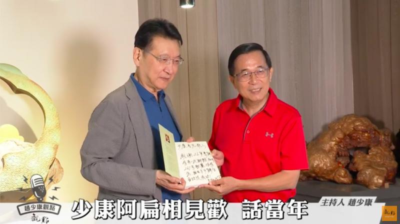 20201102-資深媒體人趙少康日前拜訪前總統陳水扁,兩人曾在1994年台北市長選舉中競選,相隔26年如今破冰,引起關注。(取自「觀點」YT頻道)