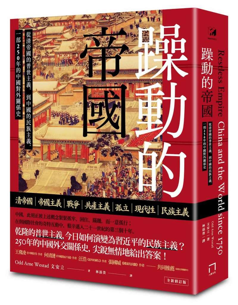 《躁動的帝國》一書作者是挪威歷史學家文安立,探討中國的前景與其重返盛世之路。(八旗文化)