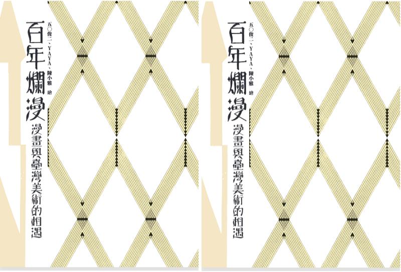 《百年爛漫:漫畫與臺灣美術的相遇》書封。(遠足文化提供)