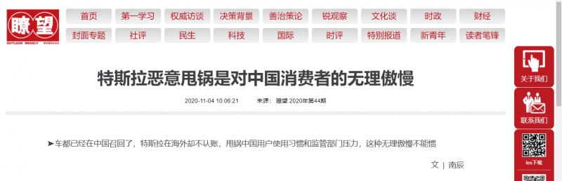 特斯拉因品質問題爭議,遭新華社日前點名批評,恐為未來經營埋下伏筆(圖片來源:新華網)
