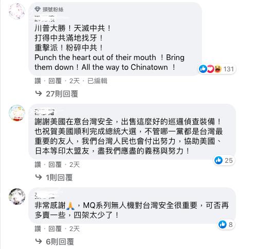 20201107-美國在台協會(AIT)官方臉書有川普支持者留言。外交部表示,部分留言可能是機器人帳號所為,目的就在於製造國內政治意見的矛盾,以及分化台灣與美國。圖片非當事人。(取自AIT臉書專頁)