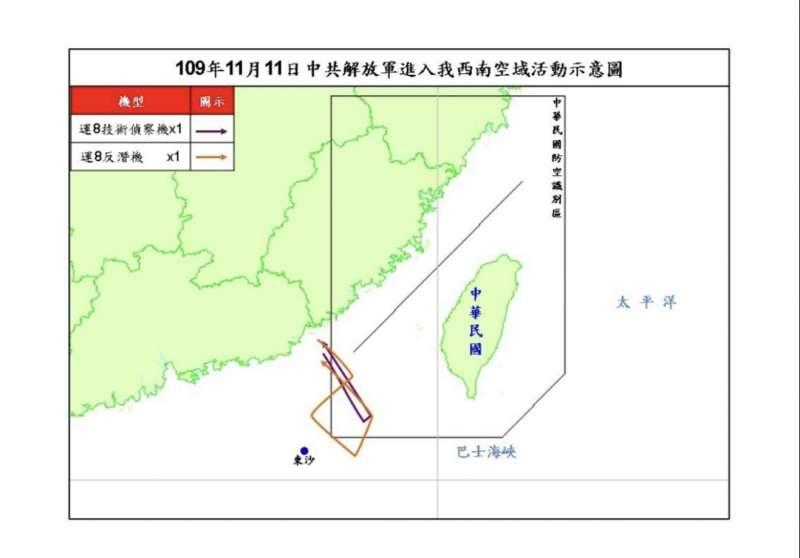 20201111-空軍司令部證實11日有2架共機在我西南空域現蹤。(空軍司令部提供)
