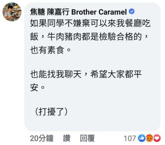 20201116-鑒於學生事故頻傳,台大社會系老師決定成立「互挺團」,不料藝人「焦糖」陳嘉行卻在該文下歪樓留言。(取自臉書)