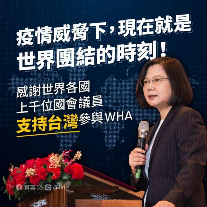 總統蔡英文在臉書發文指出,國際社會友台的力量,紛紛發聲力挺台灣,希望台灣能夠參與世界衛生大會。(取自總統蔡英文臉書)