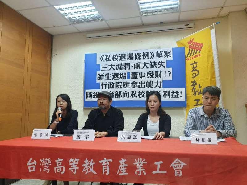 20201117-台灣高教工會17日針對《私立高級中等以上學校退場條例》召開記者會。(取自台灣高等教育產業工會網站)