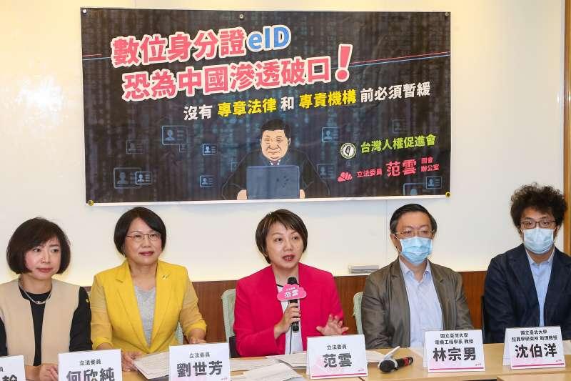20201117-民進黨立委何欣純(左起)、劉世芳、范雲等人17日召開「數位身分證(eID)恐為中國滲透破口,沒有專章法律和專責機構前必須暫緩」記者會。(顏麟宇攝)