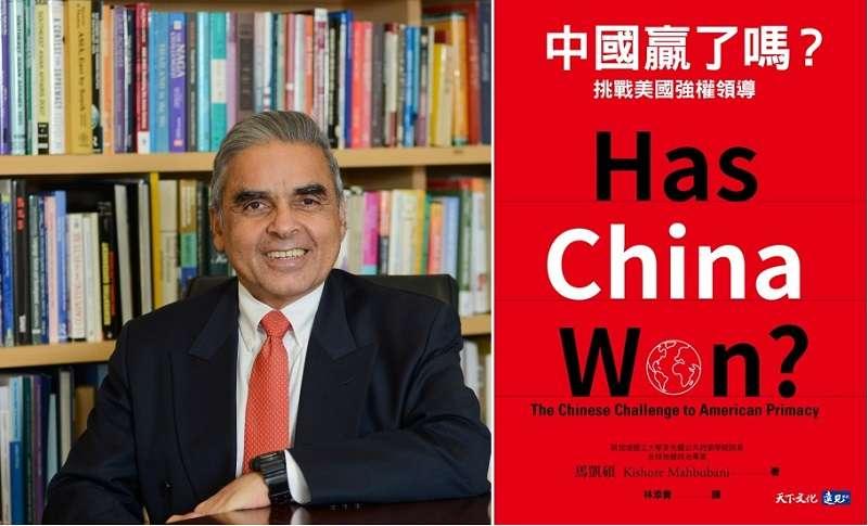 馬凱碩及其新著《中國贏了嗎?》。(天下文化)