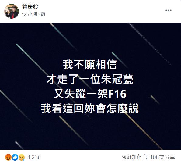 饒慶鈴臉書發文引來大批網友「怒」,後於今(18)日中午緊急刪文。(截自饒慶鈴臉書)