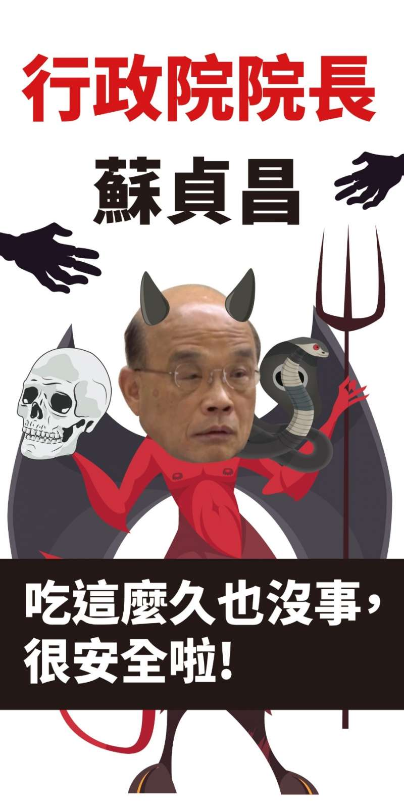 20201119-秋鬥主辦單位製作行政院長蘇貞昌「毒魔王」合成圖卡。(「秋鬥」主辦單位提供)