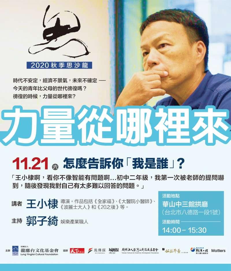 龍應台化基金會21日將邀請導演王小棣,以「怎麼告訴你『我是誰』?」為題進行專題講座。(龍應台化基金會提供)