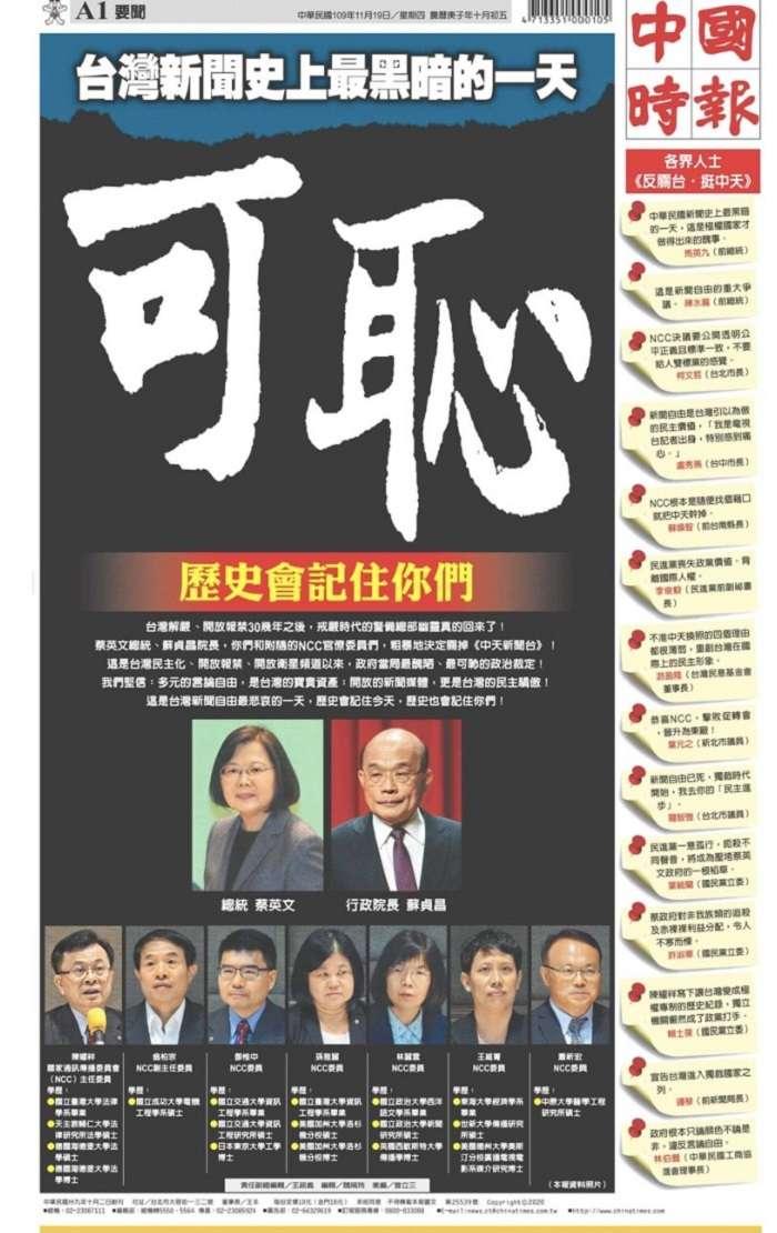 NCC否決中天換照後隔天,旺中旗下《中國時報》一版版面。(翻攝自中時)