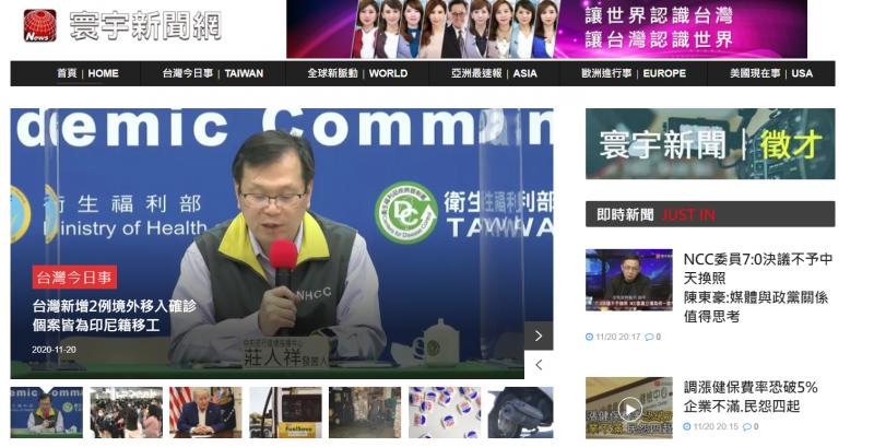 20201121-寰宇新聞網站(取自寰宇新聞網站)