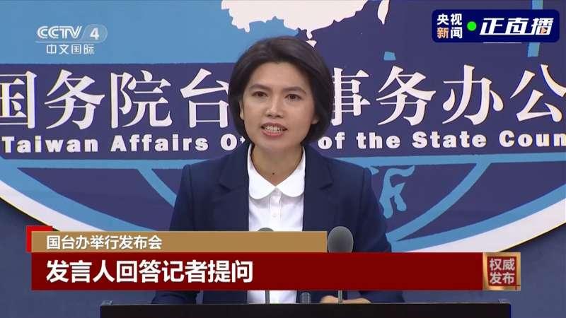 國台辦發言人朱鳳蓮(取自網路)