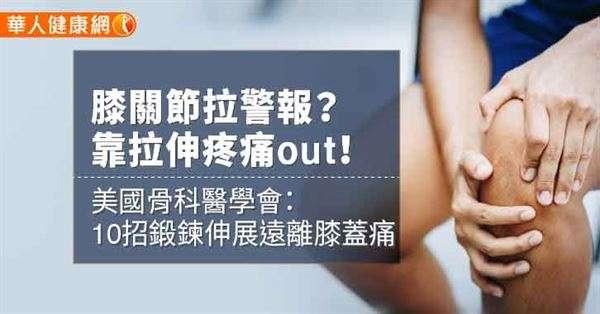 膝關節痛10招伸展運動。(圖/截自華人健康網)