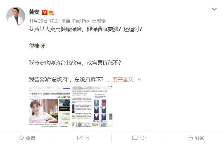 藝人黃安在微博表示,他爽用健保,保費就要漲,那他曾爽遊總統府,總統府要不要拆?(取自微博)