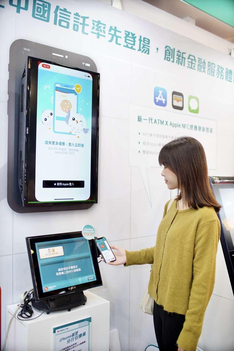 中國信託領先臺灣同業推出Apple Business Chat創新金融服務,讓客戶可透過 Apple 裝置上的Messages 應用程式,享受即時互動的創新金融服務。(中信金控提供)