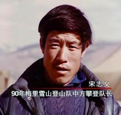 中國著名的登山家——宋志義。(圖/取自紀錄片)