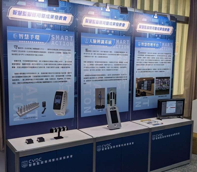 中華電信協助法務部打造全台第一座整合型智慧監獄。(中華電信提供)