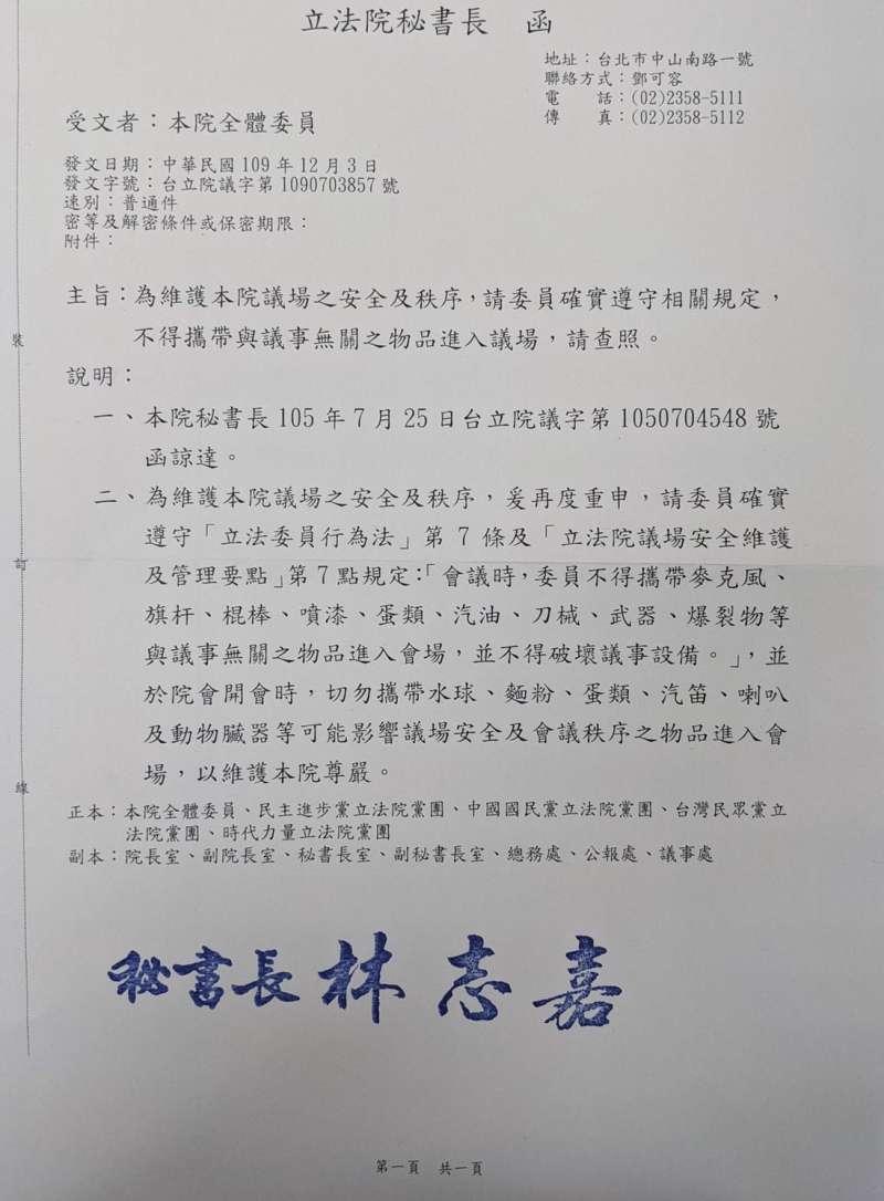 20201203-立法院秘書長林志嘉3日晚間發函給各黨團及全院立委,請立委確實遵守相關規定,不得攜帶與議事無關的物品進入議場。(黃信維攝)