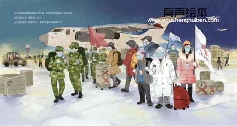 《等爸爸回家》繪本中這張圖片,成了綠委指控的原因:竟有解放軍運輸機。
