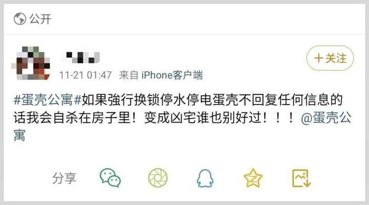 中國新創「蛋殼公寓」疑似租金斷裂,房客求償無門,威脅要自殺、讓房子變成凶宅!(圖片來源:百度百科)