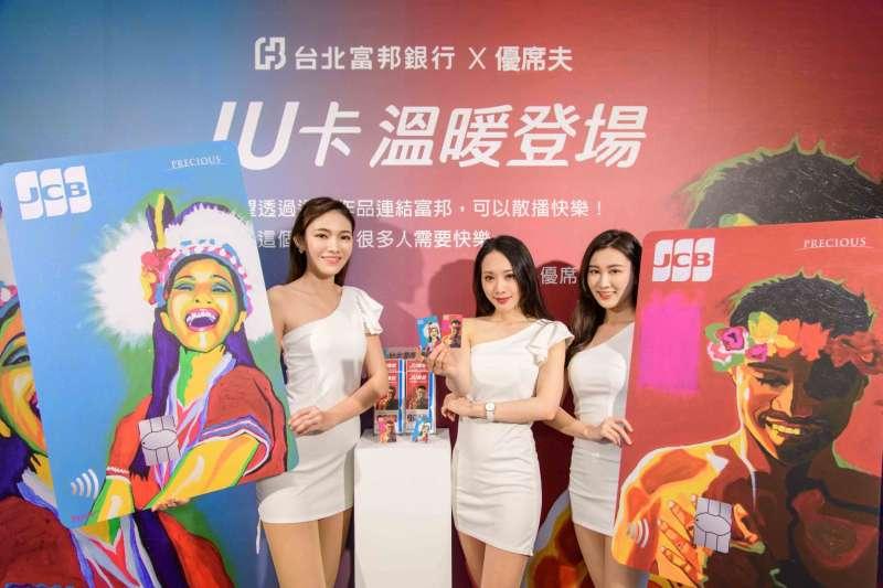 北富銀與台灣當代藝術家優席夫合作推出新卡面「JU卡」。使用JU卡不僅能與J Points卡享有相同的豐富權益,北富銀還會再相對提撥一般消費金額的千分之一給原住民相關社福團體,以行動表達對台灣的熱愛。(北富銀提供)