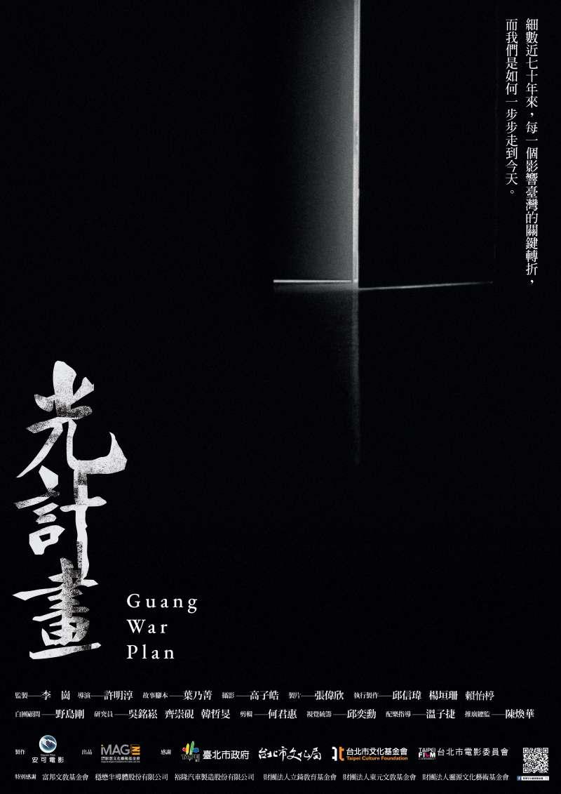 20201209-《光計畫》於12/11正式映演。(影想文化藝術基金會提供)