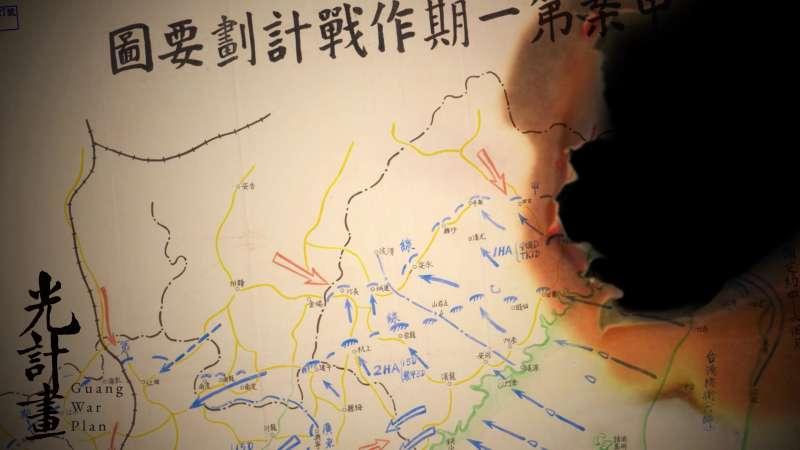 20201209-《光計畫》述說日本軍官瞞著中美的作戰計劃。(影想文化藝術基金會提供)