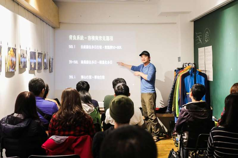 台灣登山新手養成計畫-登山室內課。 (圖/Tripbaa趣吧!自由行專家)