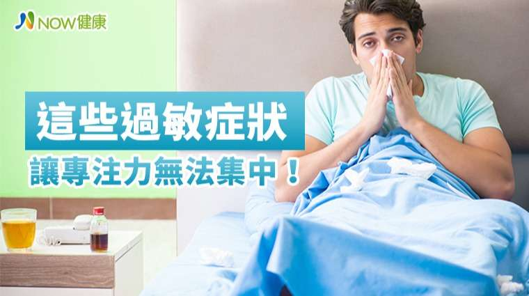 鼻過敏困擾許多學童及成人,症狀輕者僅需服藥控制,或使用鼻噴劑,但長期下來成效不彰。(圖/NOW健康)