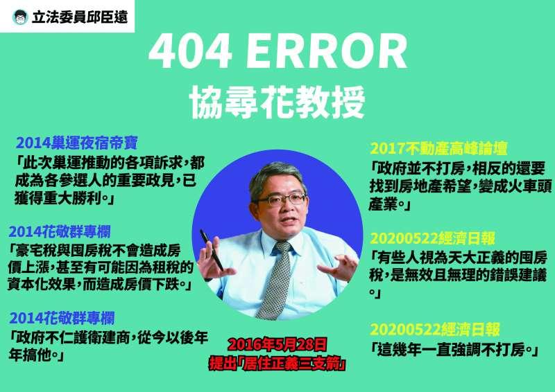 20201211-民眾黨團11日召開記者會,向內政部次長花敬群提供質疑(民眾黨團提供)