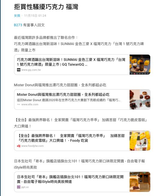 最早在2020年11月15日,有網友在社群平台Dcard上起底,福灣巧克力於2015年涉及的性騷擾事件。(圖/取自OpView社群口碑資料庫)