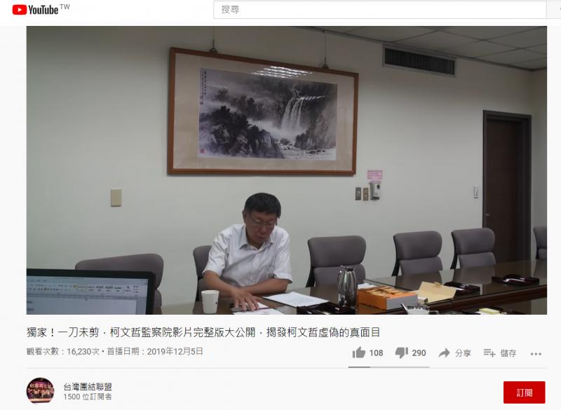 台聯去年11月在監察院外召開記者會,公布柯文哲約詢錄音檔及逐字稿,事後更在Youtube上公布柯文哲被約談的2個半小時影片。(翻攝台灣團結聯盟Youtube)